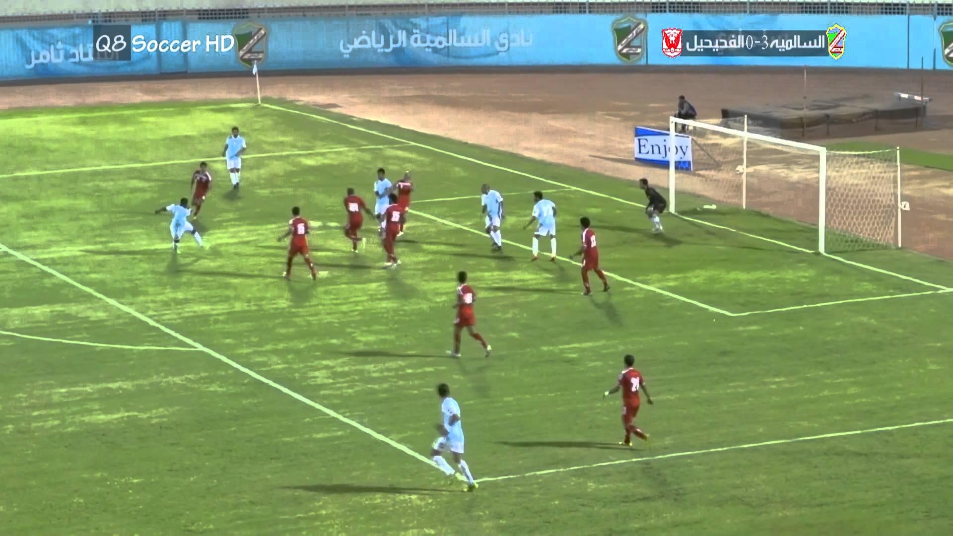 ملخص مباراة السالمية 3-2 الفحيحيل (الدوري الرديف)